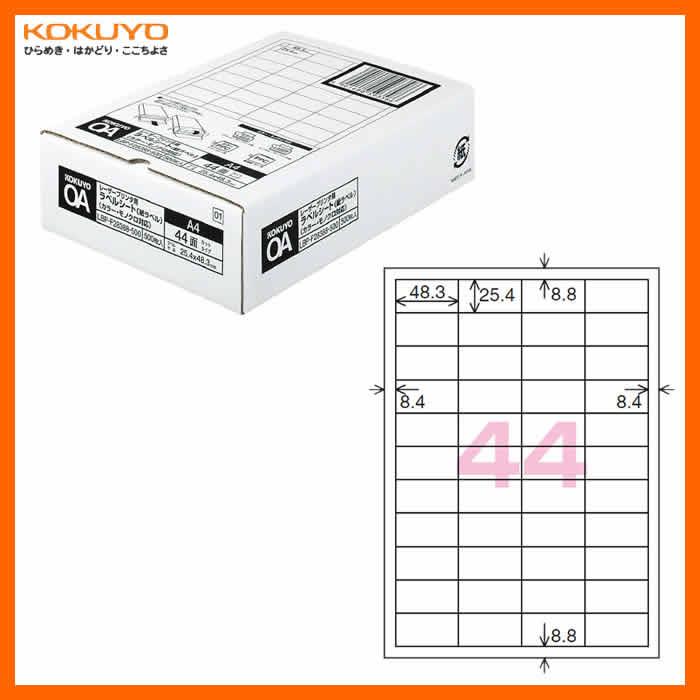【A4・44面】KOKUYO/カラーレーザー&カラーコピー用 紙ラベル LBP-F28388-500 44面 500枚 カラーレーザー用ラベルの定番 コクヨ