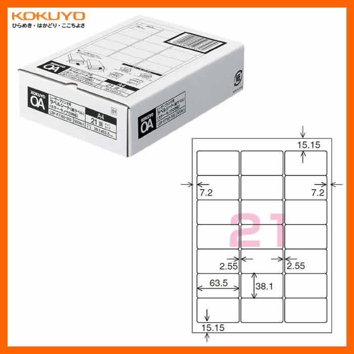 【A4・21面・角丸】KOKUYO/カラーレーザー&カラーコピー用 紙ラベル LBP-F7160-500 21面 角丸 500枚 カラーレーザー用ラベルの定番 コクヨ