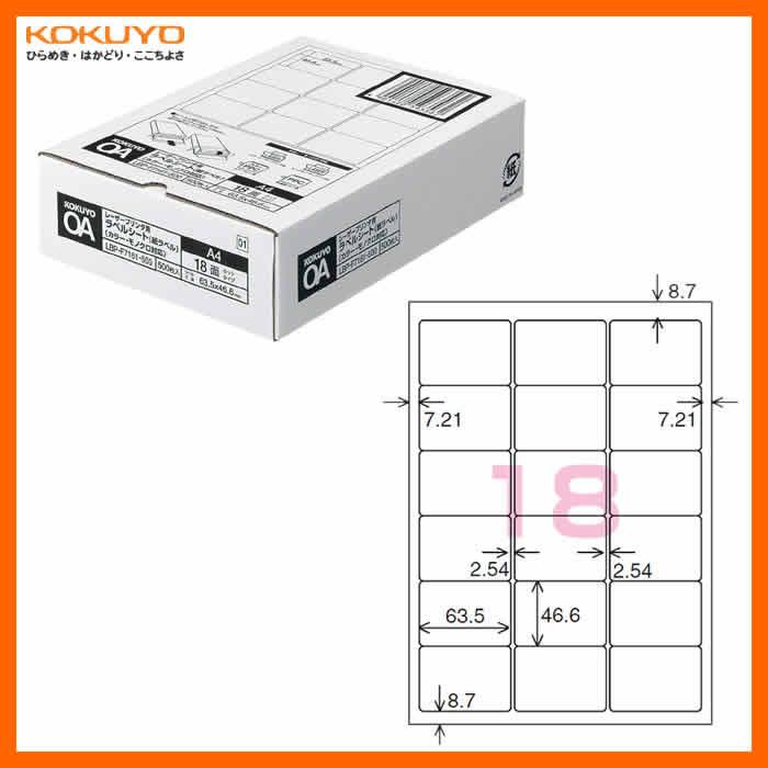 【A4・18面・角丸】KOKUYO/カラーレーザー&カラーコピー用 紙ラベル LBP-F7161-500 18面 角丸 500枚 カラーレーザー用ラベルの定番 コクヨ