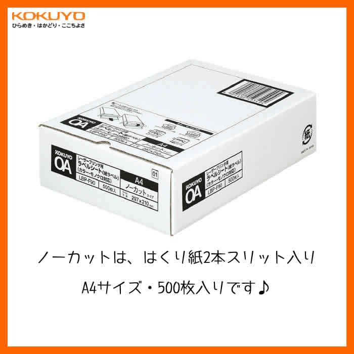 【A4・ノーカット】KOKUYO/カラーレーザー&カラーコピー用 紙ラベル LBP-F90 ノーカット 500枚 カラーレーザー用ラベルの定番 コクヨ