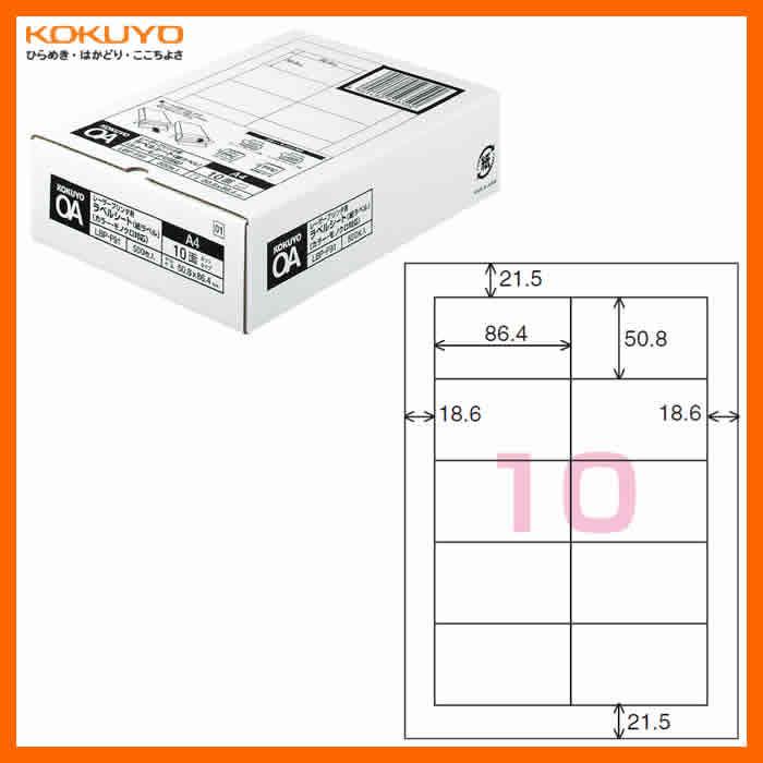 【A4・10面】KOKUYO/カラーレーザー&カラーコピー用 紙ラベル LBP-F91 10面 500枚 カラーレーザー用ラベルの定番 コクヨ