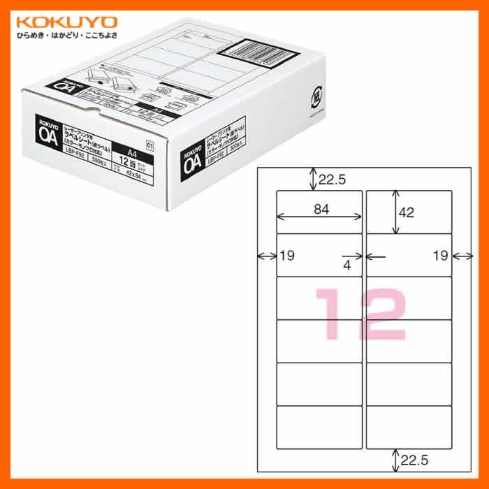 【A4・12面・角丸】KOKUYO/カラーレーザー&カラーコピー用 紙ラベル LBP-F92 12面 角丸 500枚 カラーレーザー用ラベルの定番 コクヨ