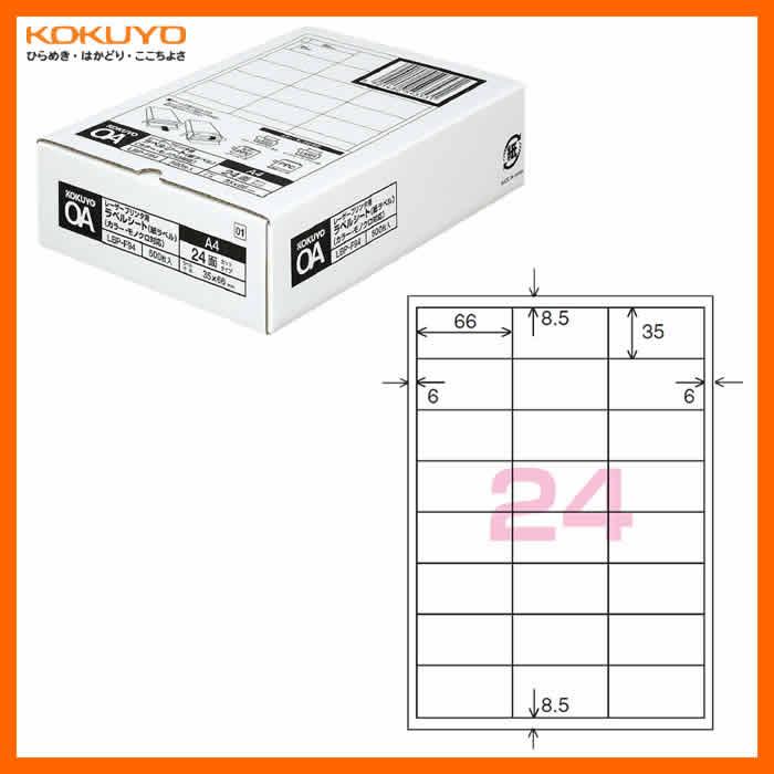 【A4・24面・角丸】KOKUYO/カラーレーザー&カラーコピー用 紙ラベル LBP-F94 24面 角丸 500枚 カラーレーザー用ラベルの定番 コクヨ