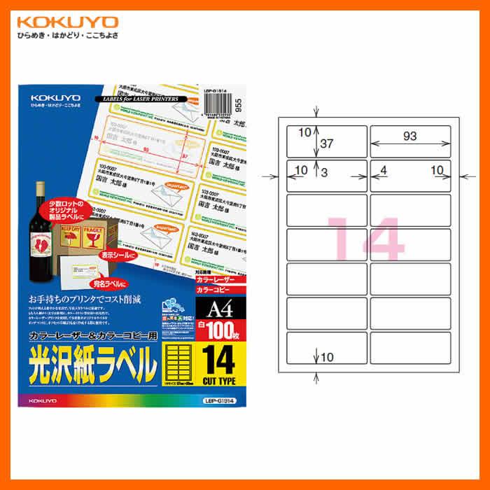 【A4・14面・角丸】KOKUYO/カラーレーザー&カラーコピー用光沢紙ラベル LBP-G1914 100枚 美しく仕上がる光沢紙ラベル コクヨ