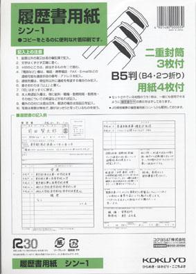 コピーをとるのに便利な片面印刷です バーゲンセール コクヨ 優先配送 ワンタッチ封筒付き 履歴書用紙
