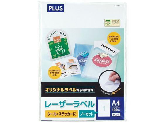 メール便限定 送料240円 ◆セール特価品◆ 1000円以上で送料無料 プラス レーザー用ラベルA4 ノーカット ☆送料無料☆ 当日発送可能 100枚 LT-500T 45-020
