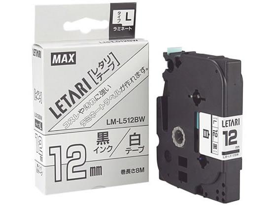 最安値 メール便限定 送料240円 1000円以上で送料無料 マックス LM-L512BW 白 黒文字 12mm幅 売れ筋ランキング レタリテープ