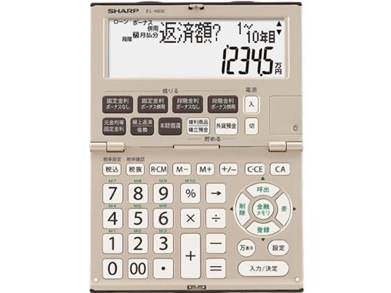 【メール便限定】【送料240円 1000円以上で送料無料】 シャープ/金融電卓12桁/EL-K632-X