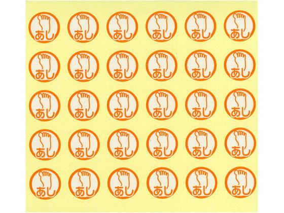 メール便限定 超特価SALE開催 送料240円 1000円以上で送料無料 リヒトラブ セール商品 軟膏ケースラベル あし HS701-9