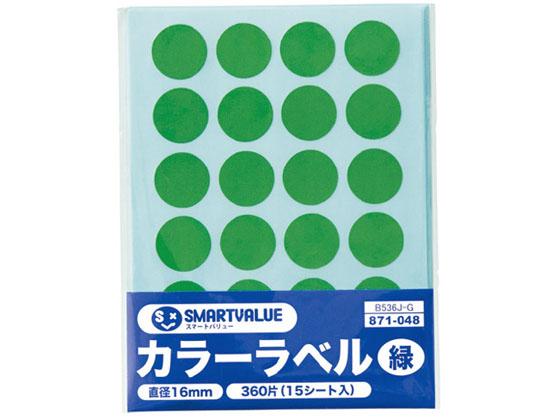 お取り寄せ メール便 送料240円 1000円以上で送料無料 最安値 スマートバリュー 流行 B536J-G カラーラベル 緑 16mm