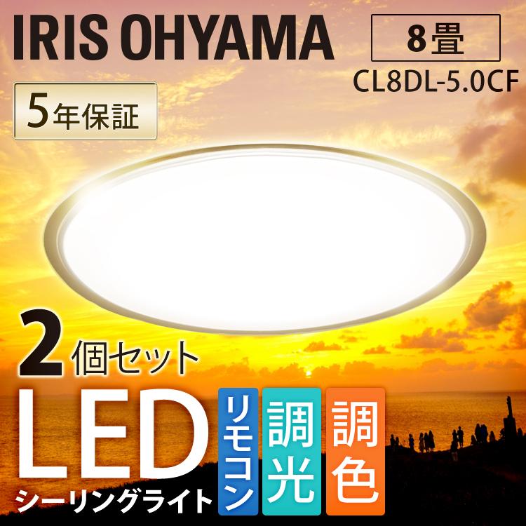 【2台セット】シーリングライト LED おしゃれ 8畳 クリアフレーム アイリスオーヤマ led リモコン付 照明器具 天井照明 電気 調光 調色 CL8DL-5.0CF送料無料 IRISOHYAMA