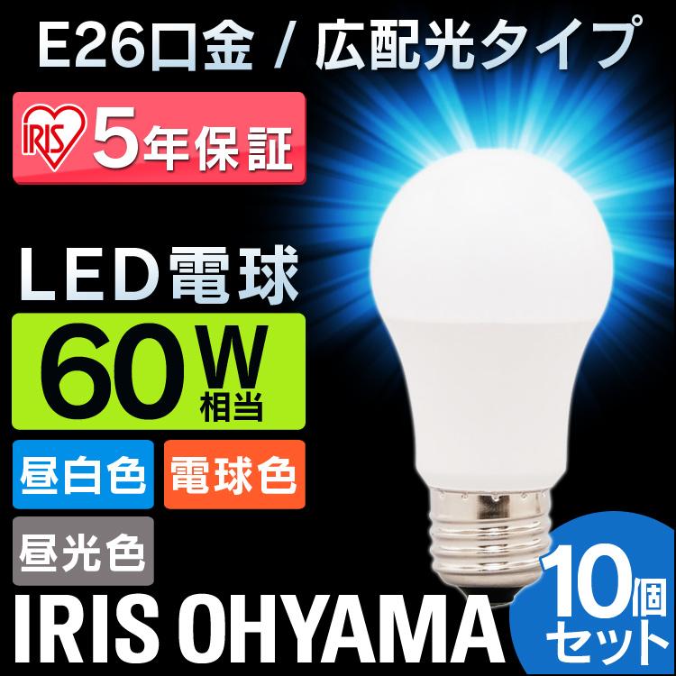 送料無料 LED電球 E26 広配光タイプ 60W形相当 LDA7N-G-6T52P・LDA8L-G-6T52P 昼白色相当・電球色相当 10個セット アイリスオーヤマ