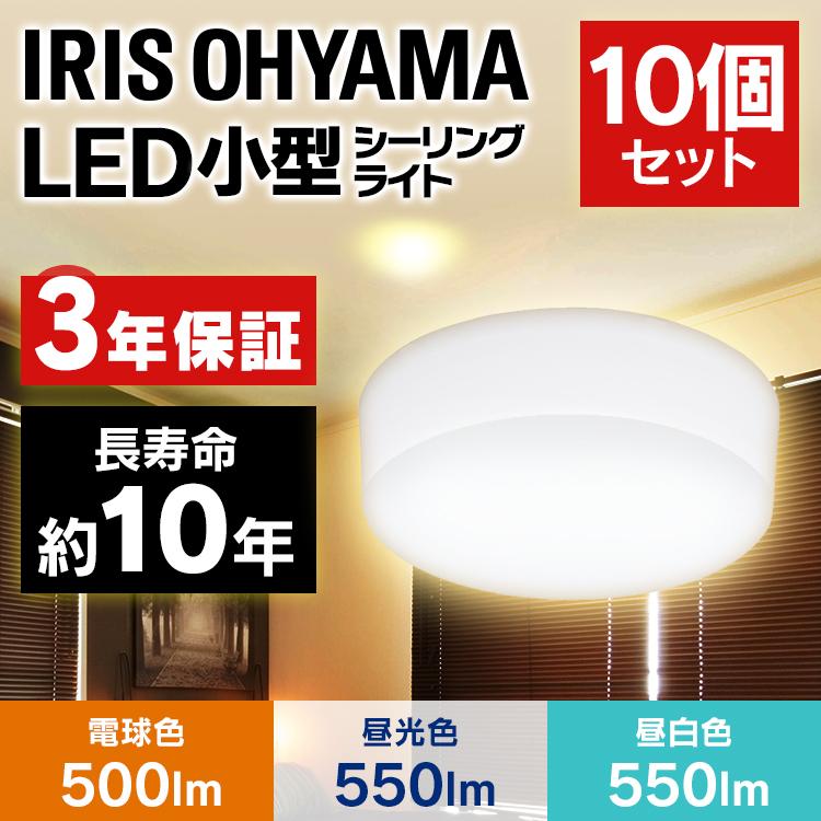 【10個セット】シーリングライト 小型 LED 500lm 550lm 明るい おしゃれ 照明 電気 節電 工事不要 省エネ アイリスオーヤマ SCL5L-HL SCL5N-HL SCL5D-HL 電球色 昼白色 昼光色