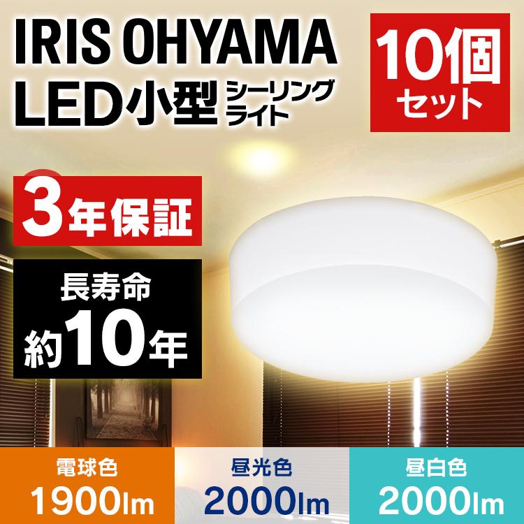 【10個セット】シーリングライト 小型 LED 1900lm 2000lm 明るい おしゃれ 照明 電気 節電 工事不要 省エネ アイリスオーヤマ SCL20L-HL SCL20N-HL SCL20D-HL 電球色 昼白色 昼光色