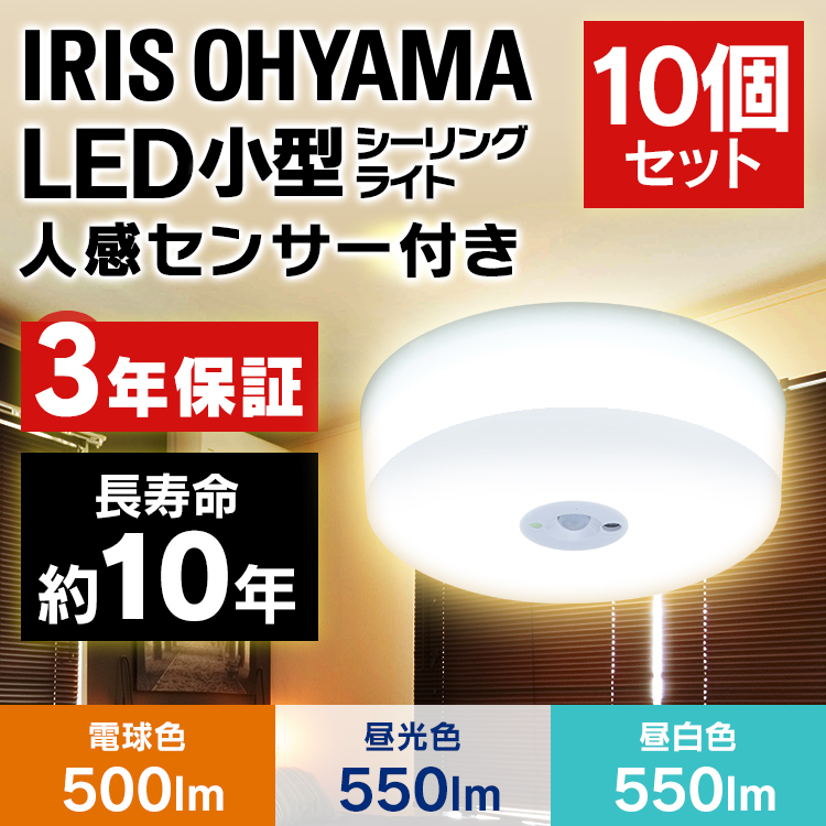 【10個セット】シーリングライト センサー 小型 LED 500lm 550lm 明るい おしゃれ 人感センサー付 照明 電気 節電 工事不要 省エネ センサーライト アイリスオーヤマ SCL5LMS-HL SCL5NMS-HL SCL5DMS-HL 電球色 昼白色 昼光色