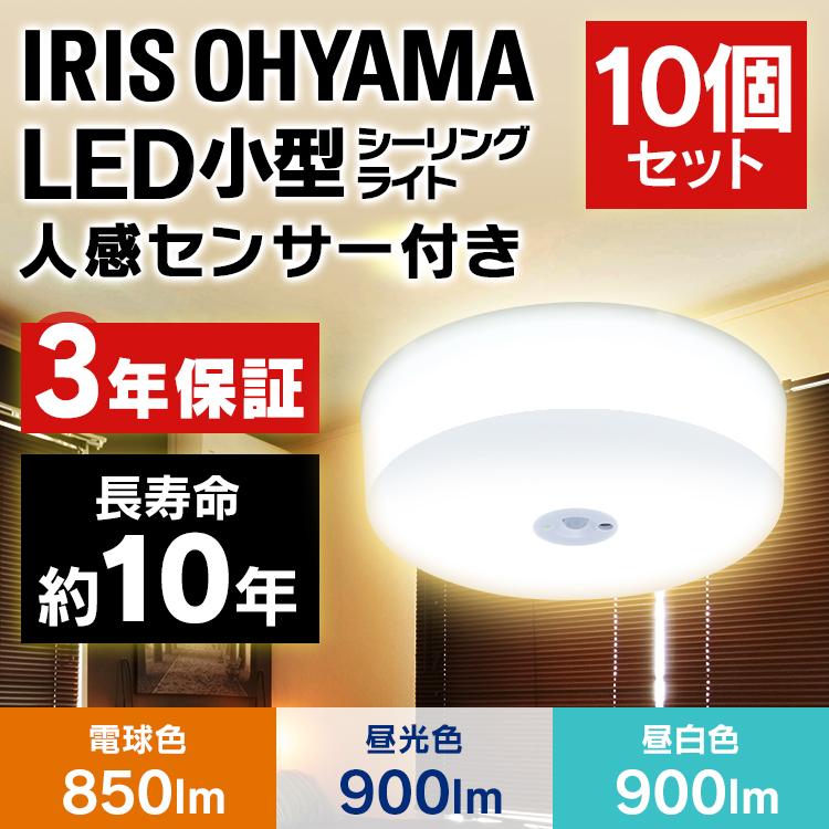 【10個セット】シーリングライト センサー 小型 LED 850lm 900lm 明るい おしゃれ 人感センサー付 照明 電気 節電 工事不要 省エネ センサーライト アイリスオーヤマ SCL9LMS-HL SCL9NMS-HL SCL9DMS-HL 電球色 昼白色 昼光色