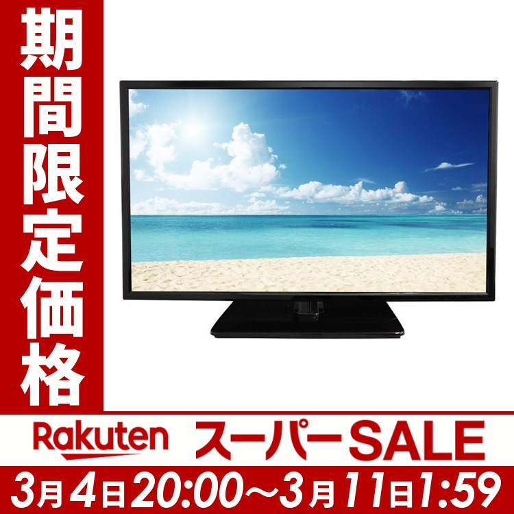 S-cubism D 液晶テレビ エスキュービズム 外付けHDD録画対応 TV