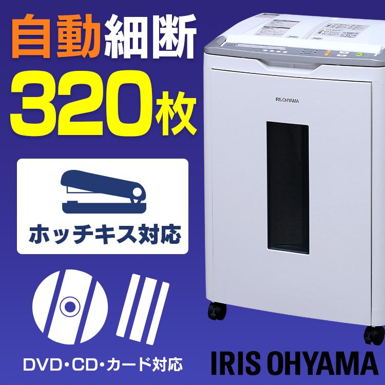 シュレッダー 業務用 電動シュレッダー AFS320C オートフィード A4サイズ 320枚 CD DVD裁断可 ホッチキス裁断可 静音 人気 高機能 安心 安全 大容量 暗証機能 アイリスオーヤマ クロスカット オフィス 大型 iris60th