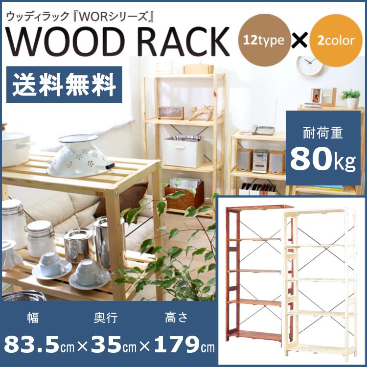 ラック 木製 木製ラック ウッディラック 5段 WOR-8318送料無料 ウッドラック オープンラック 木製 ディスプレイラック ラック シェルフ 棚 収納ラック ナチュラル シンプル アイリスオーヤマ