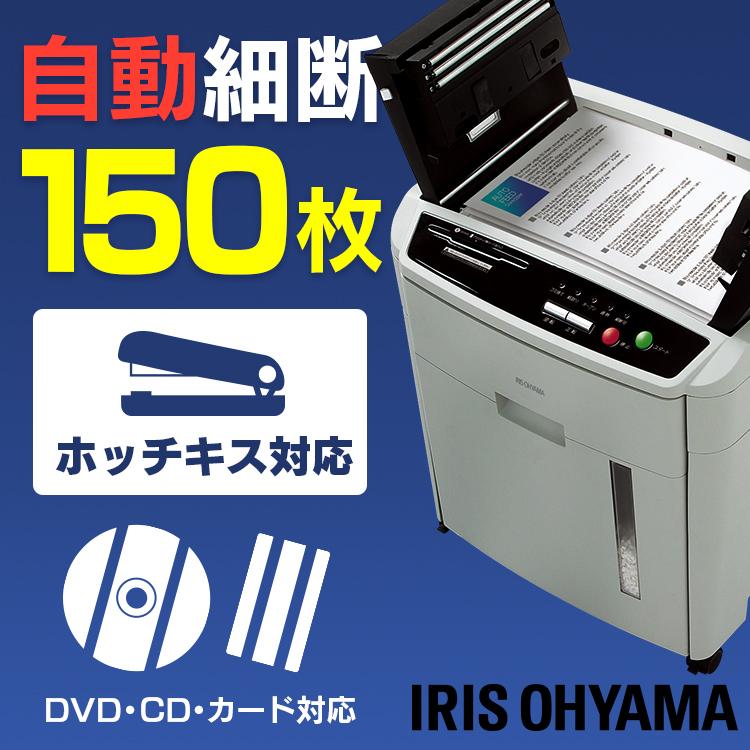 シュレッダー 業務用 電動 クロスカットシュレッダー AFS150C-H オートフィード 会社 アイリスオーヤマ 大容量 キャスター付き 安心 安全 細断 人気 オフィス CD DVD ホッチキス針 オートフィーダー グレー 自動裁断 静音 iris60th