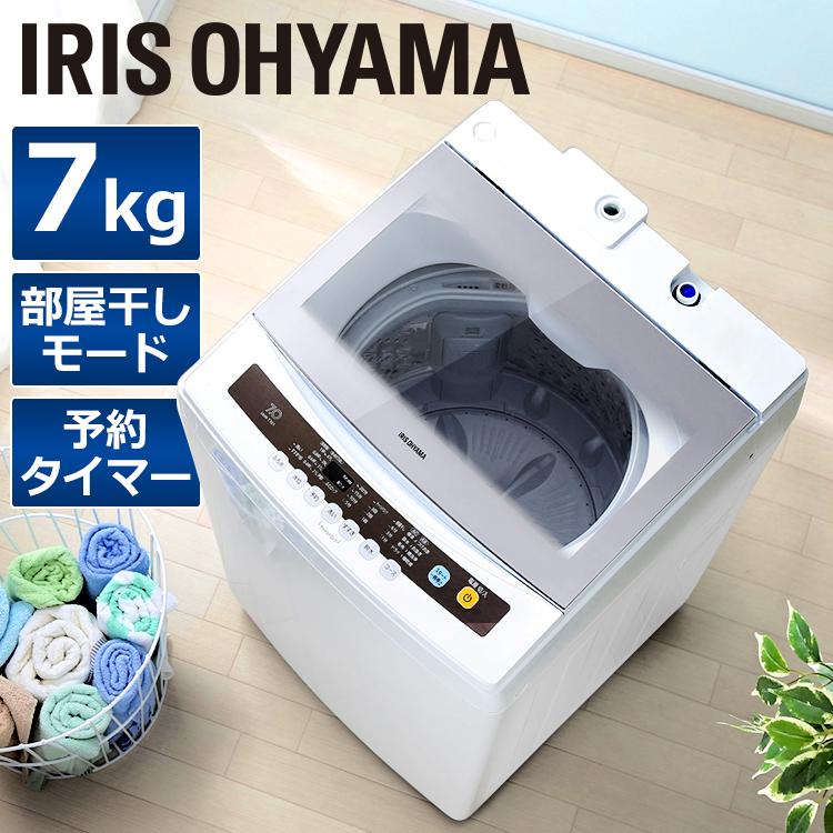 全自動洗濯機 7kg IAW-T701 洗濯機 一人暮らし ひとり暮らし 単身 新生活 ホワイト 白 部屋干し きれい キレイ 洗濯 せんたく えり そで 毛布 洗濯器 引っ越し すすぎ アイリスオーヤマ ●2 iris60th