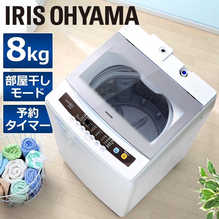 全自動洗濯機 8kg IAW-T801 洗濯機 一人暮らし ひとり暮らし 単身 新生活 ホワイト 白 部屋干し きれい キレイ 洗濯 せんたく えり そで 毛布 洗濯器 引っ越し すすぎ アイリスオーヤマ ●2 iris60th