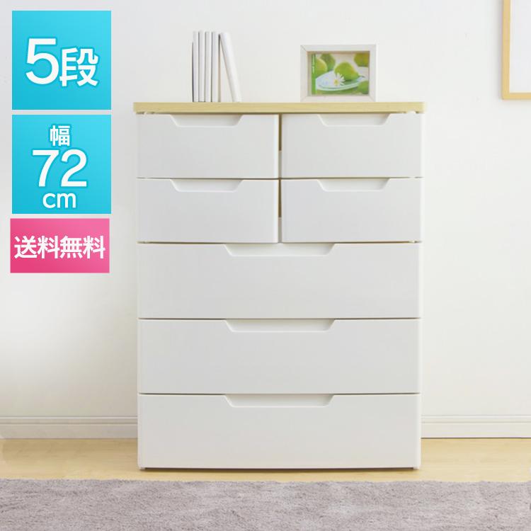 MU チェスト MU-7234送料無料 5段 衣類収納 白 ホワイト/ペア アイリスオーヤマ