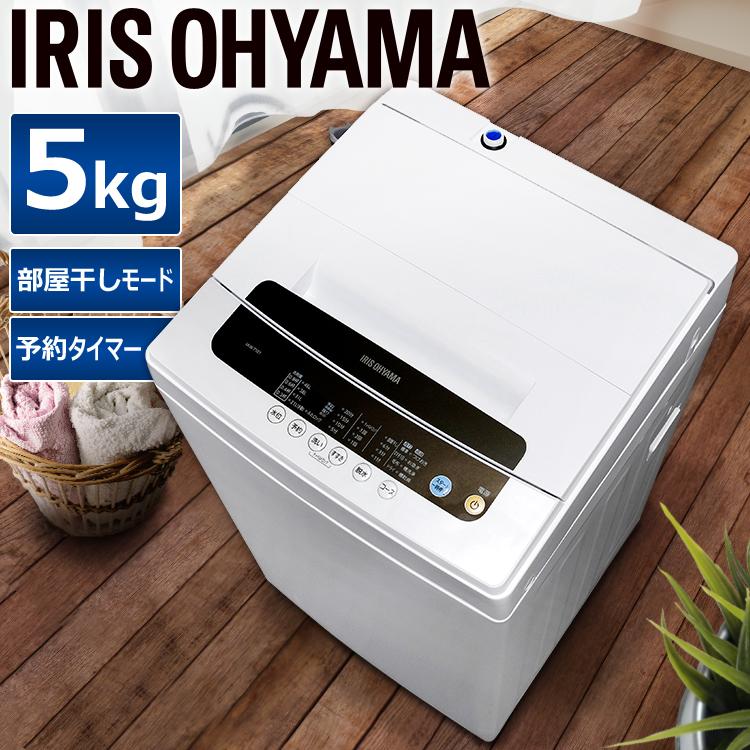 全自動洗濯機 5kg IAW-T501 洗濯機 一人暮らし ひとり暮らし 単身 新生活 ホワイト 白 部屋干し きれい キレイ 洗濯 せんたく えり そで 毛布 洗濯器 引っ越し すすぎ アイリスオーヤマ