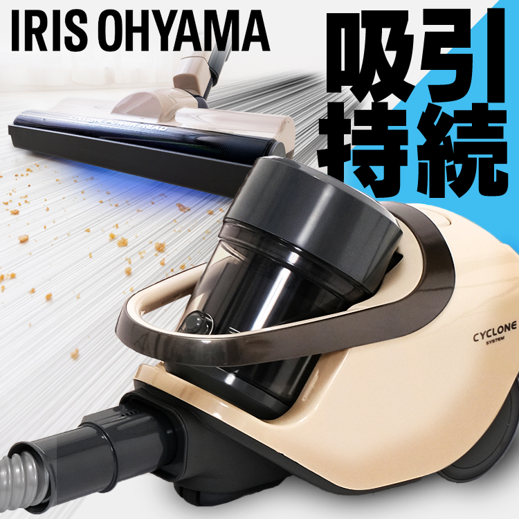 掃除機 サイクロン キャニスタークリーナー 軽量サイクロンクリーナー パワーヘッド IC-CTP2-C 軽量 掃除 キャニスター クリーナー 花粉 階段 軽い 吸引力 キレイ 綺麗 家電 ゴミ 掃除機 ダストカップ アイリスオーヤマ