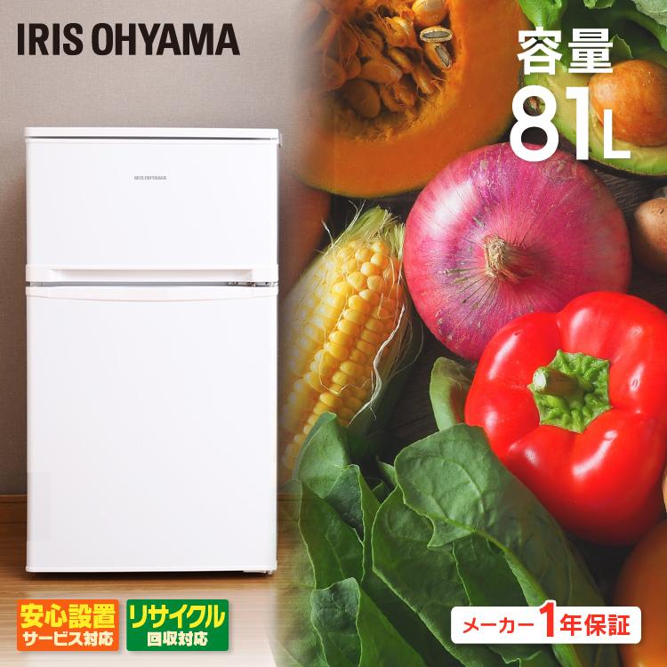 ノンフロン冷凍冷蔵庫 2ドア 81L ホワイト AF81-WP送料無料 冷蔵庫 冷凍庫 料理 調理 一人暮らし 独り暮らし 1人暮らし 家電 冷蔵 白物 単身 れいぞう コンパクト キッチン 台所 寝室 リビング アイリスオーヤマ