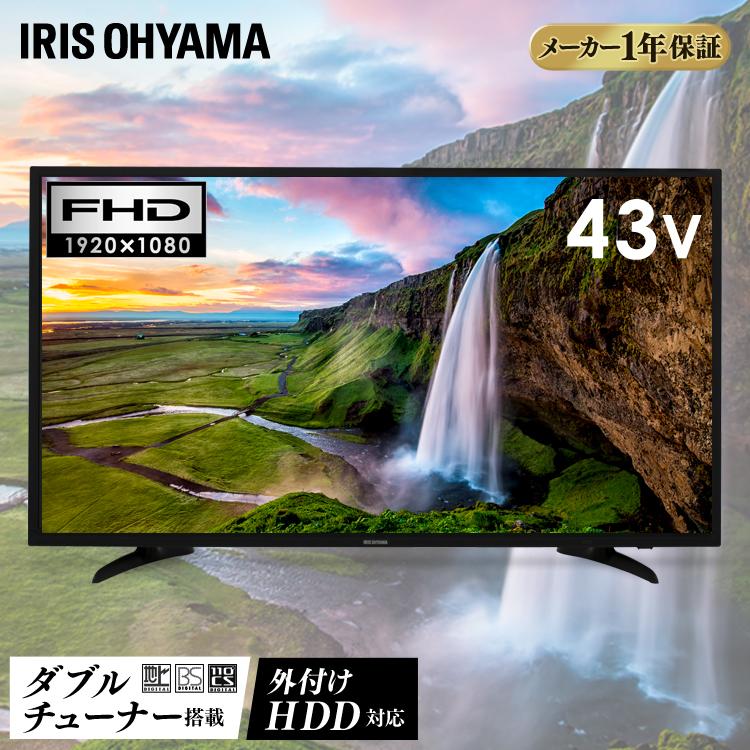 テレビ 43型 液晶テレビ LUCA フルハイビジョンテレビ 43インチ LT-43A420 ブラック ハイビジョンテレビ デジタルテレビ 液晶 デジタル ハイビジョン ルカ フルハイビジョン 地デジ BS CS アイリスオーヤマ
