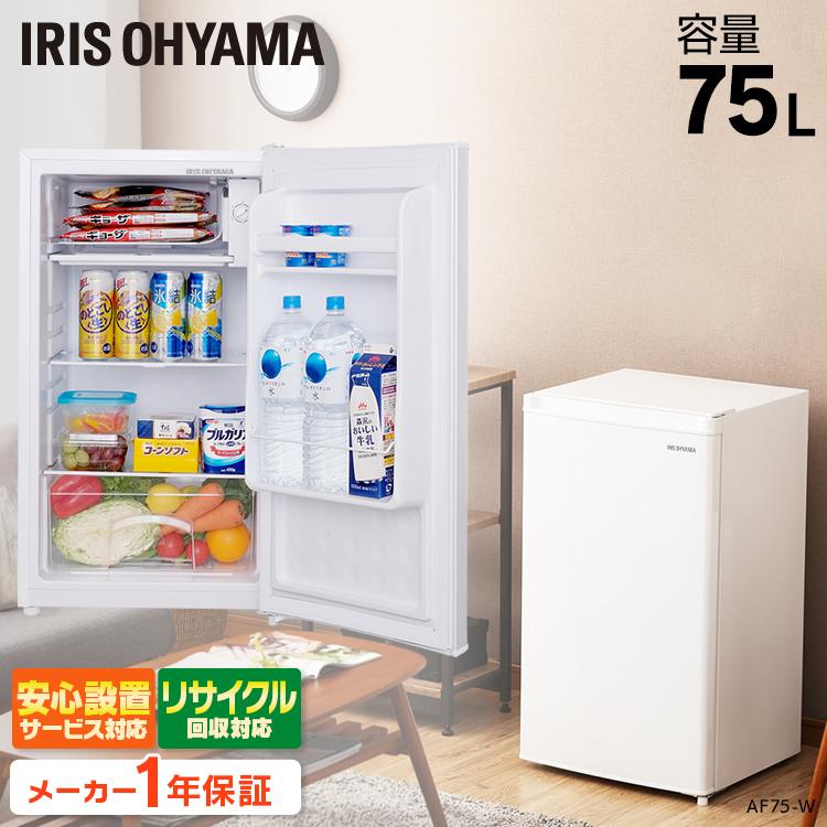 冷蔵庫 小型 75L ノンフロン冷蔵庫 ホワイト AF75-W 1ドア冷蔵庫 ノンフロン冷蔵庫 1ドア ホワイト 冷蔵庫 独り暮らし 1人暮らし 冷蔵 単身 コンパクト 寝室 一人暮らし オフィス 小型冷蔵庫 ミニ冷蔵庫 アイリスオーヤマ [補]