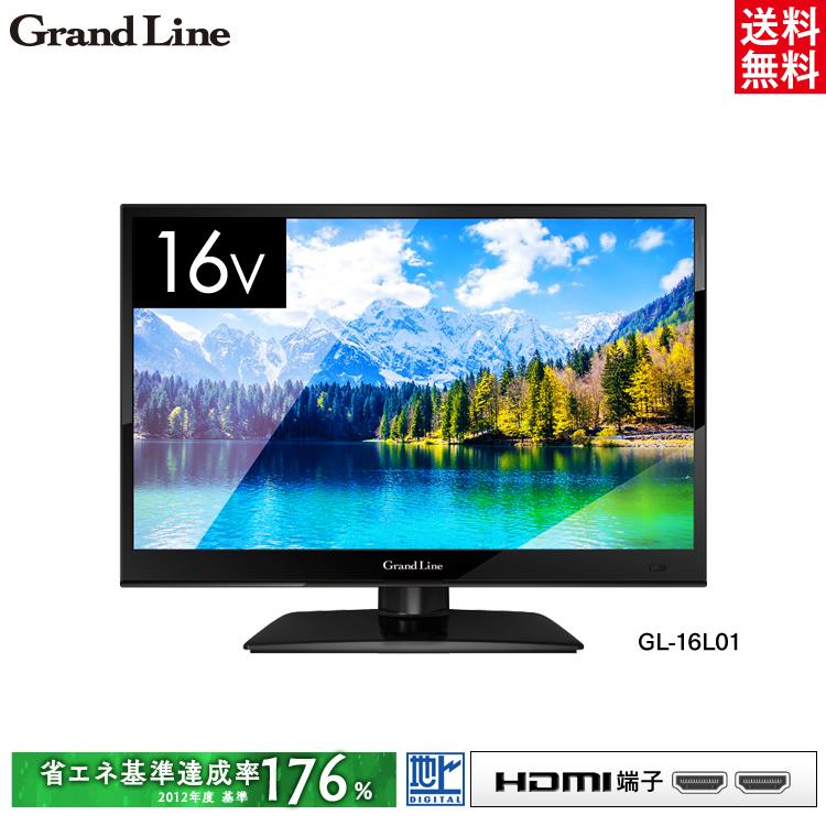 テレビ 16型 16インチ Grand-Line エスキュービズムGL-16L01 送料無料 ハイビジョン 液晶テレビ 液晶 コンパクト 小型 【D】