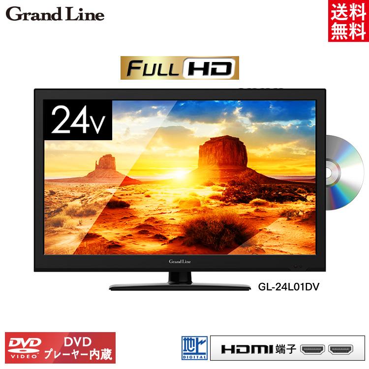 Grand-Line 24V型 DVD内蔵 地上デジタルフルハイビジョン液晶テレビ GL-24L01DV送料無料 TV DVDプレーヤー 24V型 フルハイビジョン エスキュービズム 【D】
