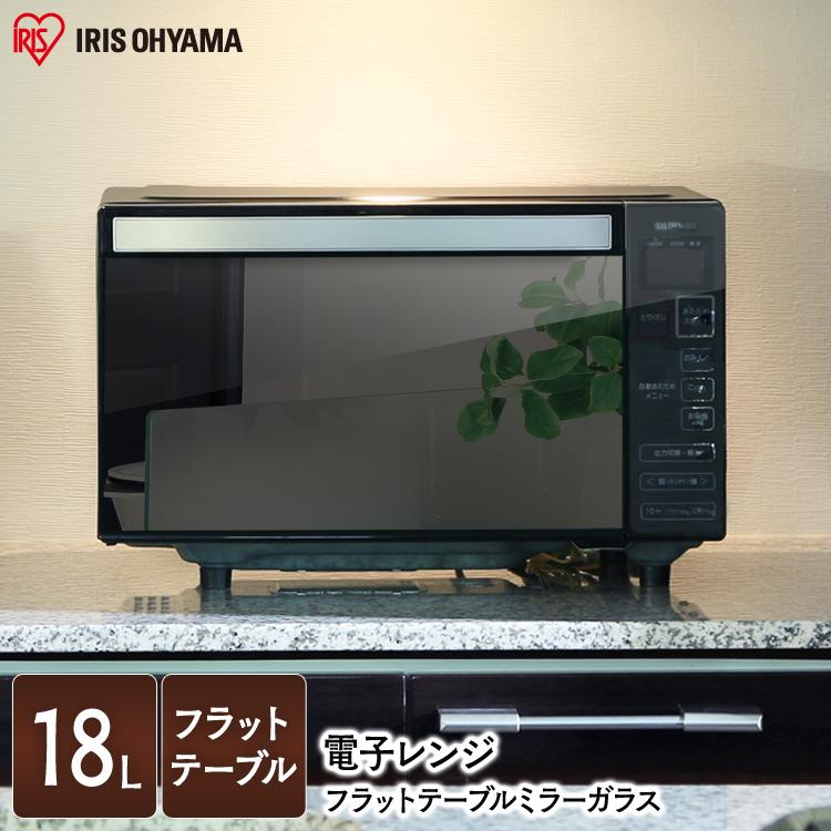 電子レンジ フラットテーブル ミラーガラス IMB-FM18 アイリスオーヤマ お洒落 オシャレ おしゃれ