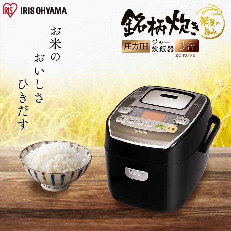 米屋の旨み 銘柄炊き 圧力IHジャー炊飯器 3合 ブラック RC-PA30-B送料無料 炊飯器 炊飯ジャー IH 3合 一人暮らし 炊き分け アイリスオーヤマ