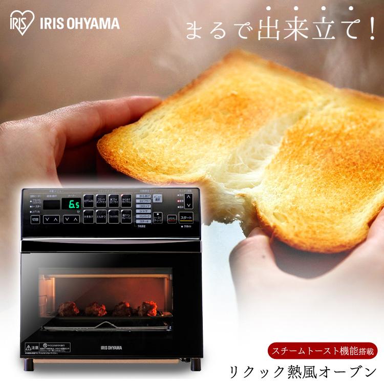 リクック熱風オーブン シルバー FVX-M3B-S送料無料 ごはん ヘルシー トースター 新生活 揚げ物 脂質カット カロリーカット 調理家電 キッチン ノンフライヤー 生活家電 脂質オフ カロリーオフ アイリスオーヤマ