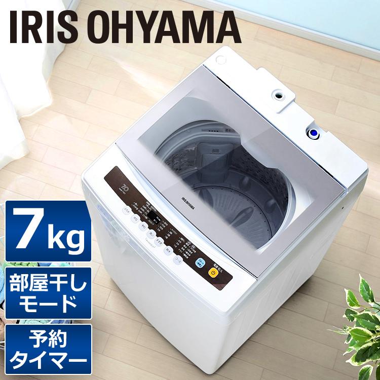 全自動洗濯機 7kg IAW-T701 洗濯機 一人暮らし ひとり暮らし 単身 新生活 ホワイト 白 部屋干し きれい キレイ 洗濯 せんたく えり そで 毛布 洗濯器 引っ越し すすぎ アイリスオーヤマ