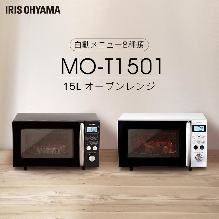 オーブンレンジ 15L MO-T1501-W MO-T1501-B ホワイト ブラック オーブンレンジ オーブン 家電 ターンテーブル 台所 キッチン 解凍 オートメニュー あたため 簡単 共用 調理家電 タイマー トースト 簡単操作 アイリスオーヤマ