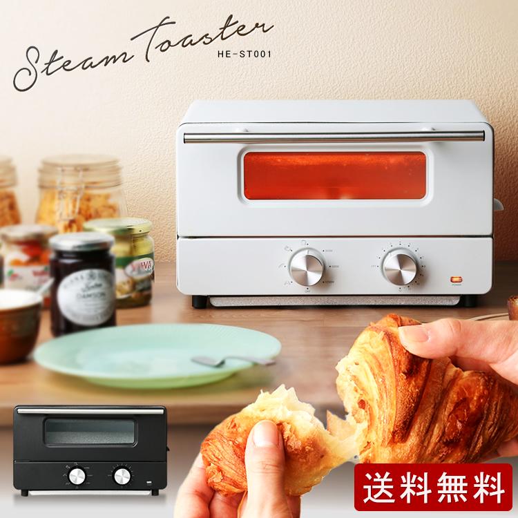 【送料無料】HIRO スチームトースター HCST2016-I スチームトースター トースター トースト パン スチームトースタートースト ホワイト・ブラック【D】