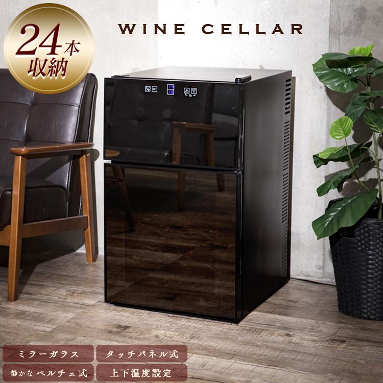 ミラーガラス 2ドア 2温度設定 24本ワインセラー APWC-69D ワインセラー 24本 ワイン ワイン冷蔵庫 温度設定 ペルチェ式 パネル操作 紫外線 SIS 【D】