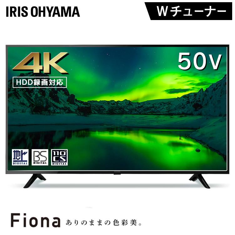 テレビ 50型 4K 液晶テレビ 50インチ ブラック 50UB10P 送料無料 TV 4K対応 VAパネル 地上波 地デジ BS CS 外付けHDD録画対応 ダブルチューナー 双方向データ放送対応 アイリスオーヤマ