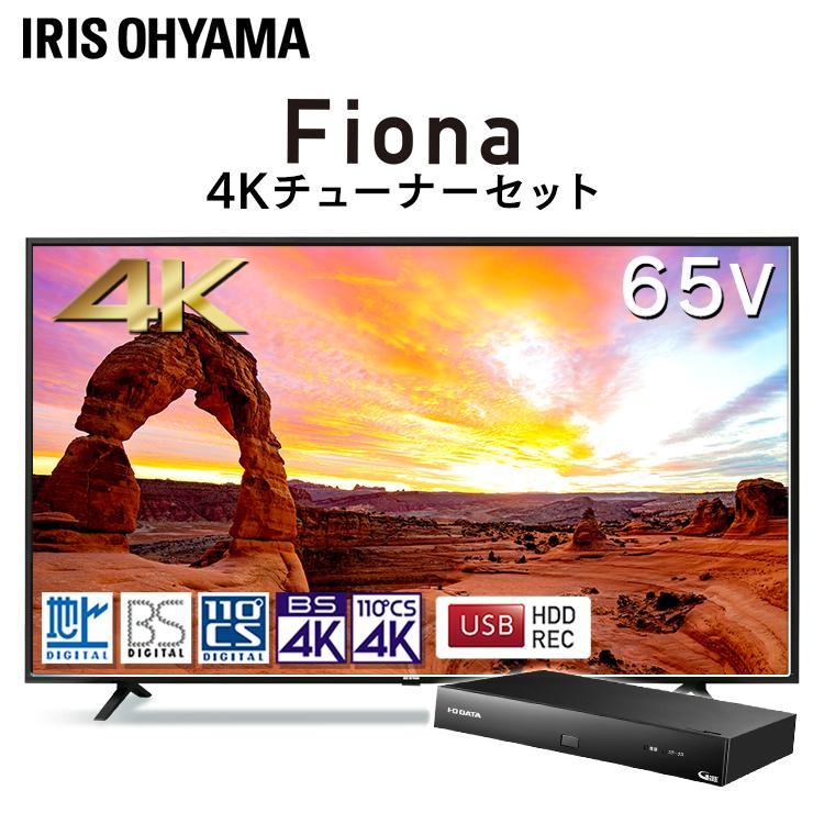 テレビ 65型 65インチ 4Kチューナー セット アイリスオーヤマ65UB10P HVT-4KBC 液晶テレビ 4K 外付けHDD 録画機能付き ダブルチューナー IPSパネル 高画質 BS CS ブラック 送料無料