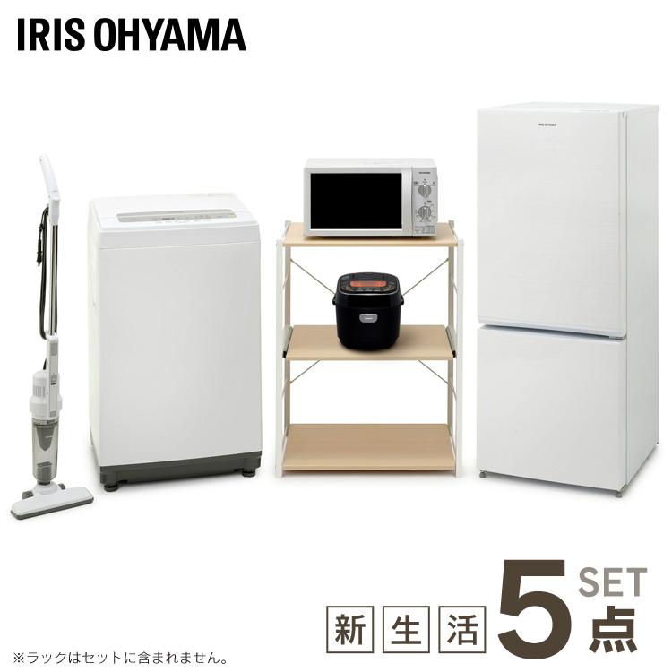 家電セット 新品 5点セット アイリスオーヤマ [ 冷蔵庫 156L / 洗濯機 5kg / 電子レンジ 17L / 炊飯器 3合 / 掃除機 ] 一人暮らし ひとり暮らし 新生活 2ドア 大型 サイクロン ハンディ スティッククリーナー ターンテーブル