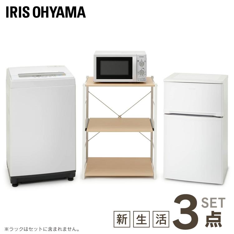 家電セット 新品 3点セット アイリスオーヤマ [ 冷蔵庫 81L / 洗濯機 5kg / 電子レンジ 17L ] 一人暮らし ひとり暮らし 新生活 2ドア 小型 ターンテーブル AF81-W IAW-T502 IMB-T174