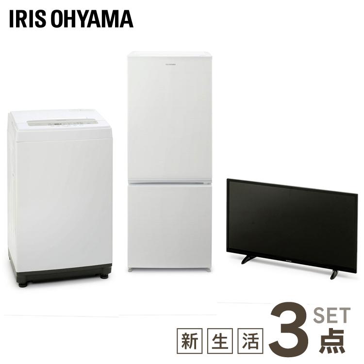 家電セット 新品 3点セット アイリスオーヤマ [ 冷蔵庫 156L / 洗濯機 5kg / テレビ 32型 ] 一人暮らし ひとり暮らし 新生活 2ドア 大型 AF156-WE IAW-T502 LT-32A320