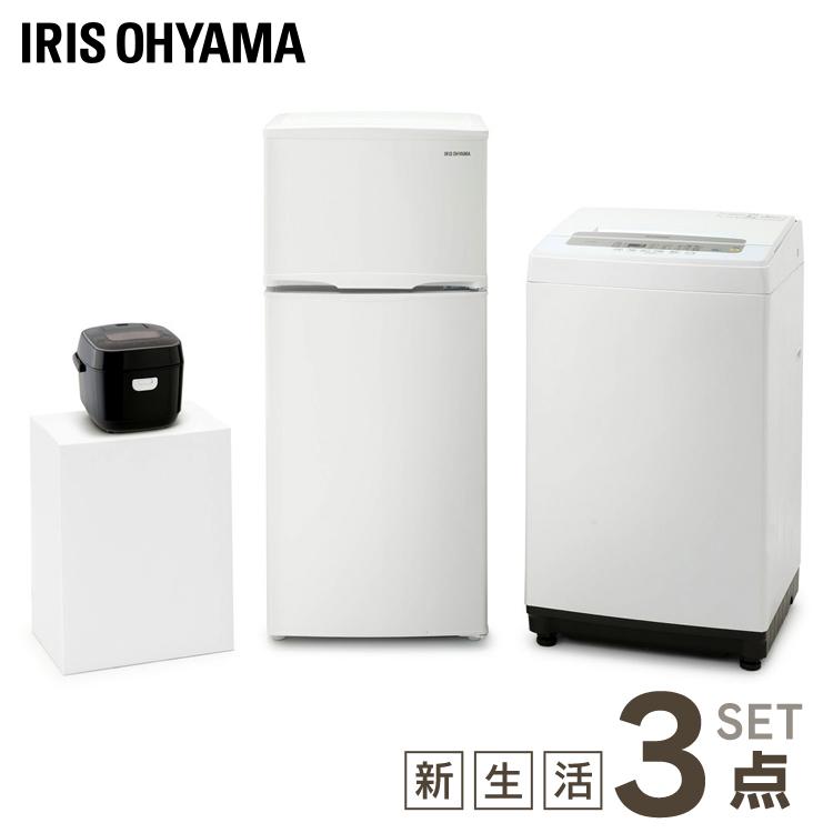 家電セット 新品 3点セット アイリスオーヤマ [ 冷蔵庫 118L / 洗濯機 5kg / 炊飯器 3合 ] 一人暮らし ひとり暮らし 新生活 2ドア 中型 AF118-W IAW-T502 RC-MC30-B