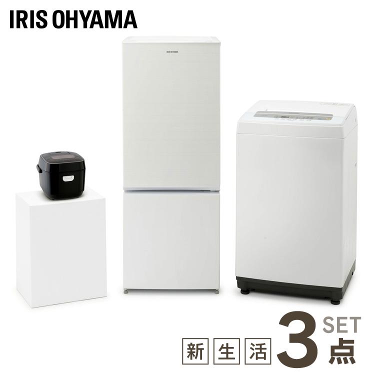 家電セット 新品 3点セット アイリスオーヤマ [ 冷蔵庫 156L / 洗濯機 5kg / 炊飯器 3合 ] 一人暮らし ひとり暮らし 新生活 2ドア 大型 AF156-WE IAW-T502 RC-MC30-B