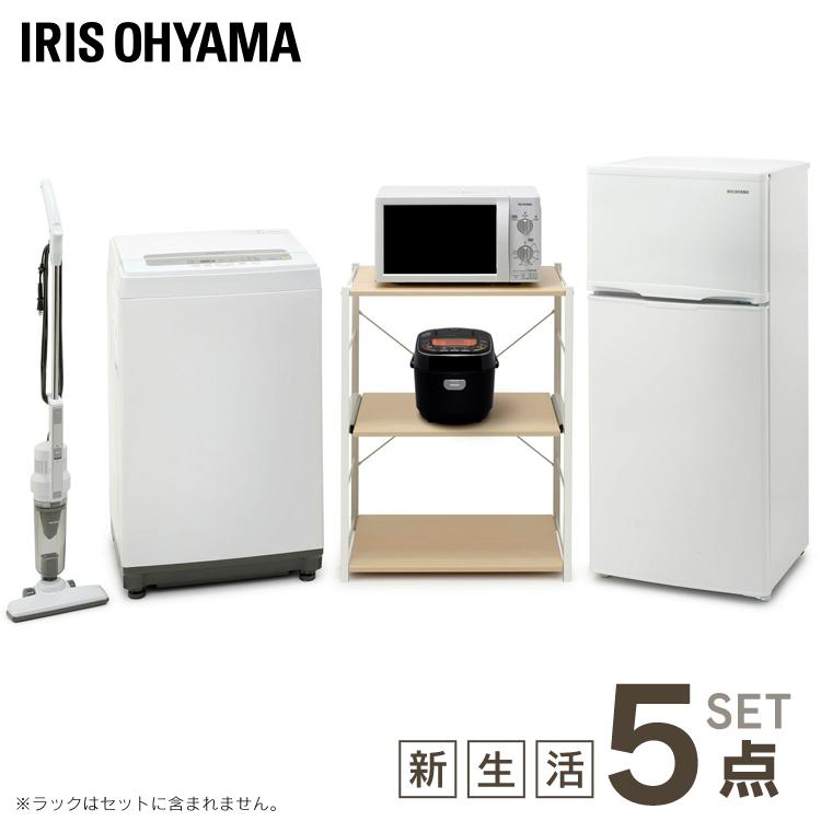 家電セット 新品 5点セット アイリスオーヤマ [ 冷蔵庫 118L /洗濯機 5kg / 電子レンジ 17L / 炊飯器 3合 / 掃除機 ] 一人暮らし ひとり暮らし 新生活 2ドア 中型 ターンテーブル サイクロン ハンディ スティッククリーナー