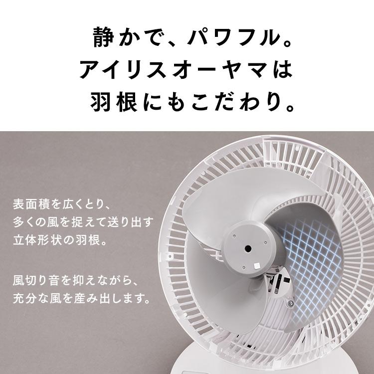 サーキュレーターアイ アイリスオーヤマ DC JET 30畳 18cm ホワイト 1年保証 サーキュレーター ボール型 左右首振り 扇風機 冷房 送風 リビング 寝室 静音 省エネ 首ふり 空気循環 衣類乾燥 大風量 コンパクト リモコン PCF-SDC18T irispoint